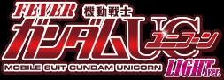 機動戦士ガンダムユニコーン