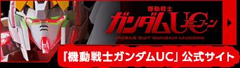 機動戦士ガンダムUC公式サイト