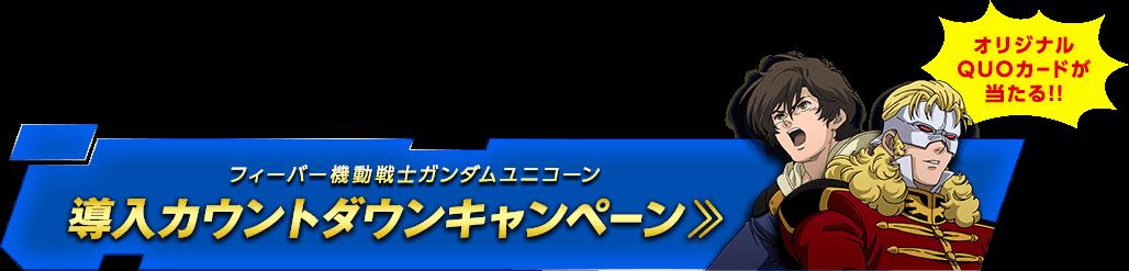 フィーバー機動戦士ガンダムユニコーン 導入カウントダウンキャンペーン