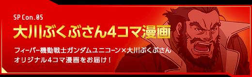 大川ぶくぶさん4コマ漫画