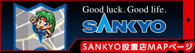 SANKYO設置店MAPページ
