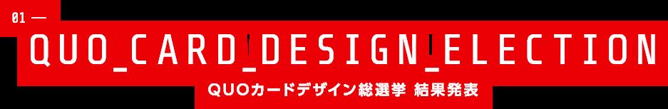 QUOカードデザイン総選挙 結果発表
