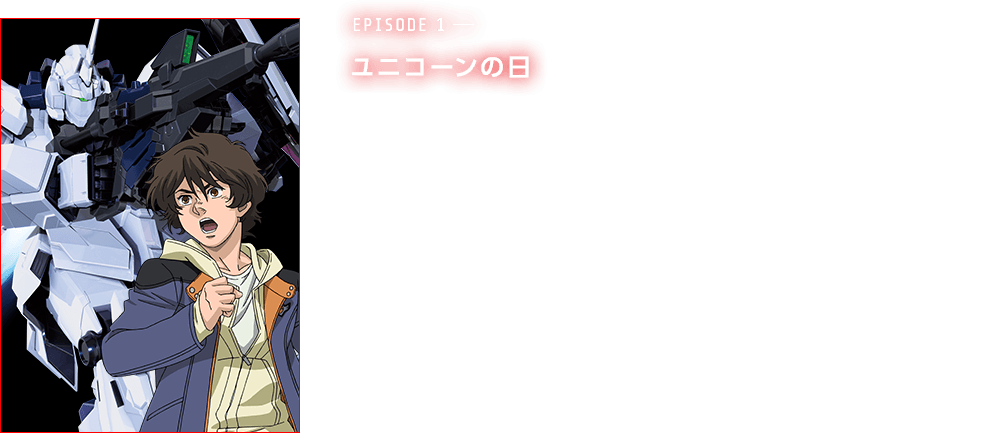 episode1―ユニコーンの日