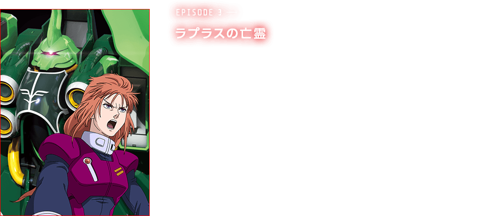 episode3―ラプラスの亡霊