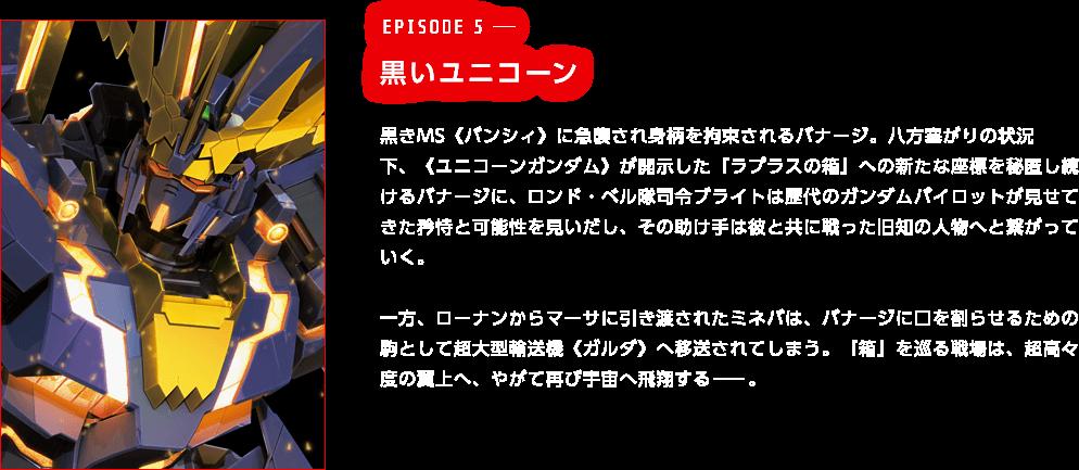 episode5―黒いユニコーン