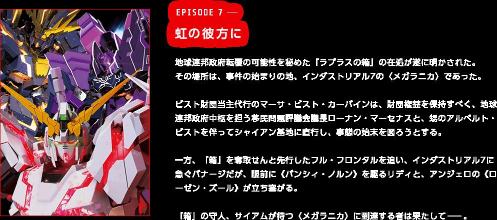 episode7―虹の彼方に